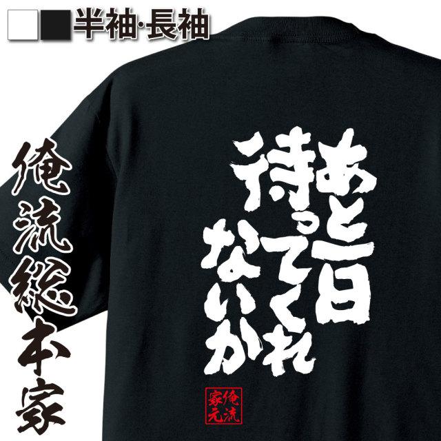 魂心Tシャツ【あと一日待ってくれないか?】|オレ流文字