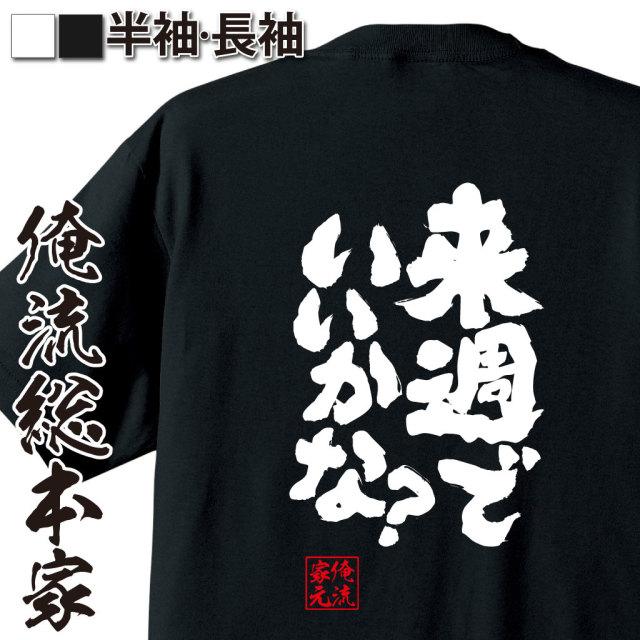 魂心Tシャツ【来週でいいかな?】|オレ流文字