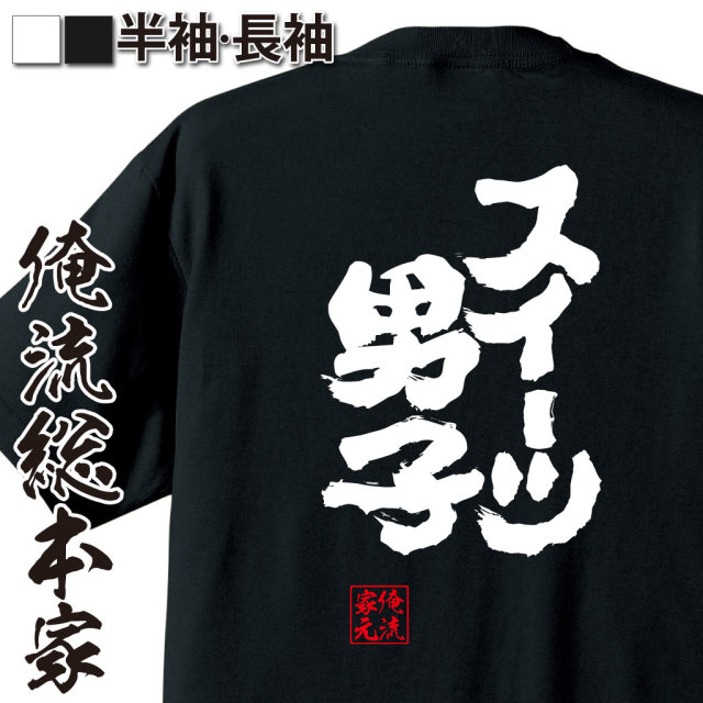 魂心Tシャツ【スイーツ男子】|オレ流文字