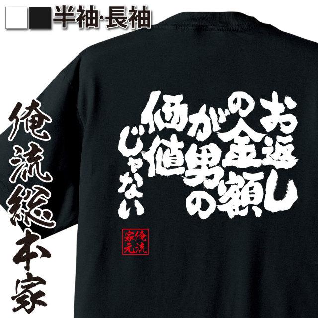 魂心Tシャツ【お返しの金額が男の価値じゃない】|オレ流文字