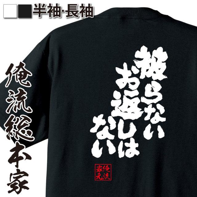 魂心Tシャツ【被らないお返しはない】|オレ流文字