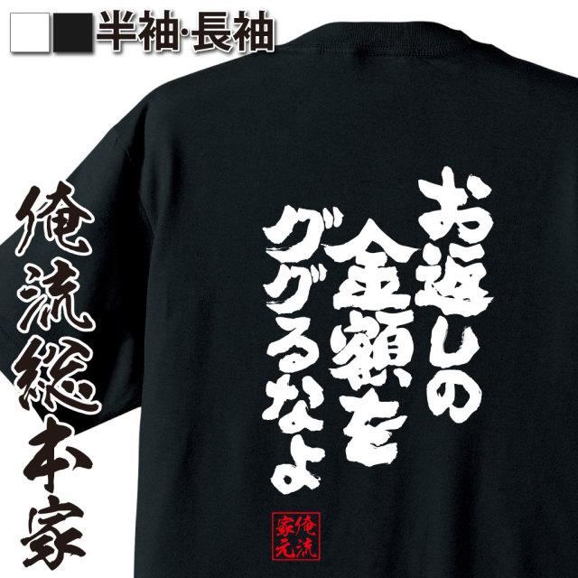 魂心Tシャツ【お返しの金額をググるなよ】|オレ流文字