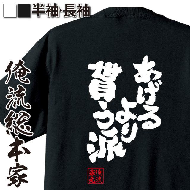 魂心Tシャツ【あげるより 貰う派】|オレ流文字