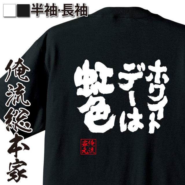 魂心Tシャツ【ホワイトデーは虹色】|オレ流文字