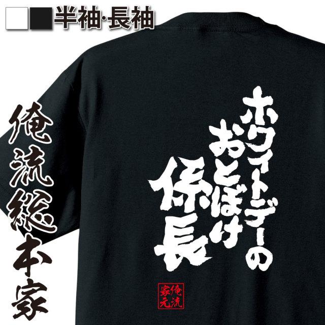 魂心Tシャツ【ホワイトデーのおとぼけ係長】