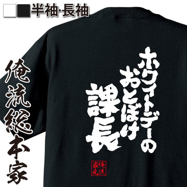 魂心Tシャツ【ホワイトデーのおとぼけ課長】