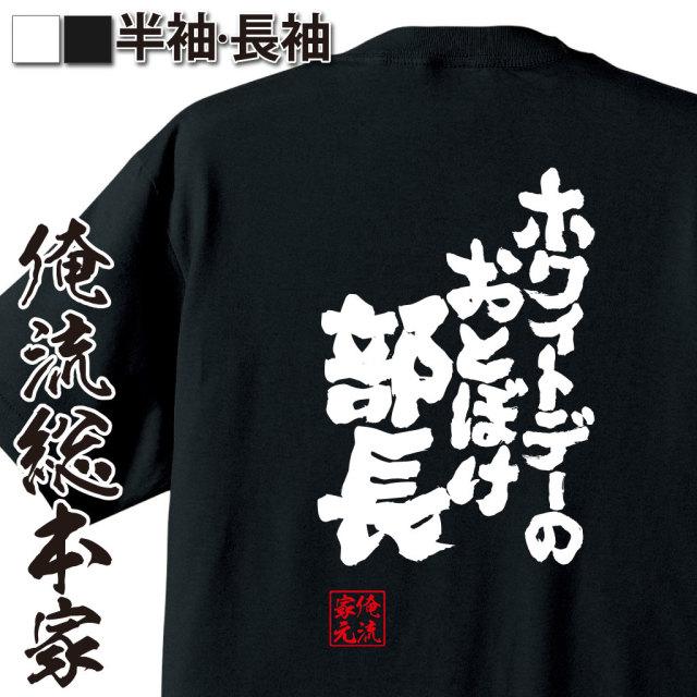 魂心Tシャツ【ホワイトデーのおとぼけ部長】