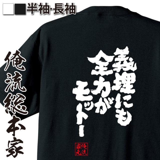 魂心Tシャツ【義理にも全力がモットー】