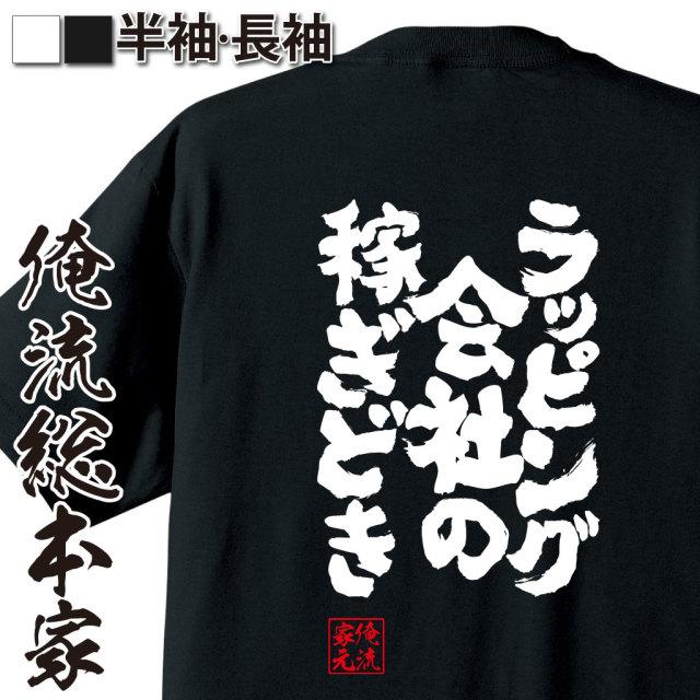魂心Tシャツ【ラッピング会社の稼ぎどき】