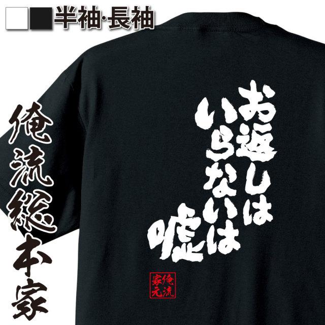魂心Tシャツ【お返しはいらないは嘘】