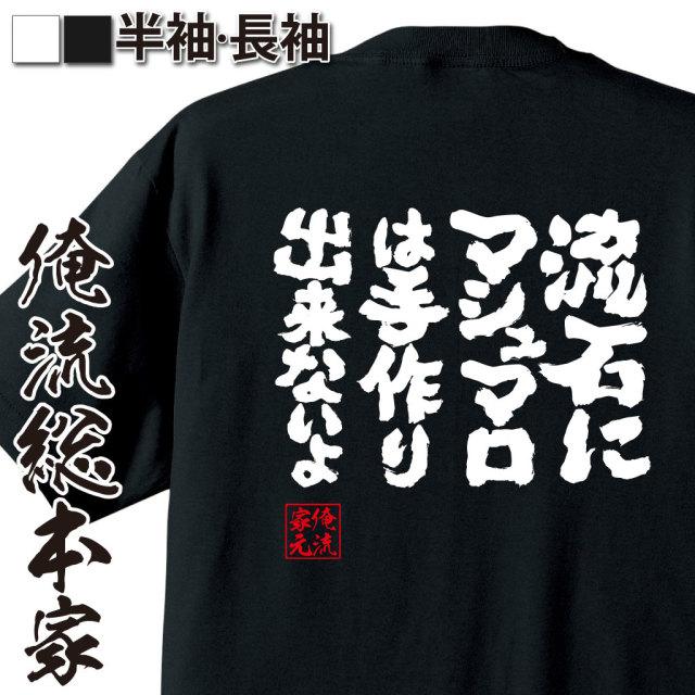 魂心Tシャツ【流石にマシュマロは手作りできないよ】