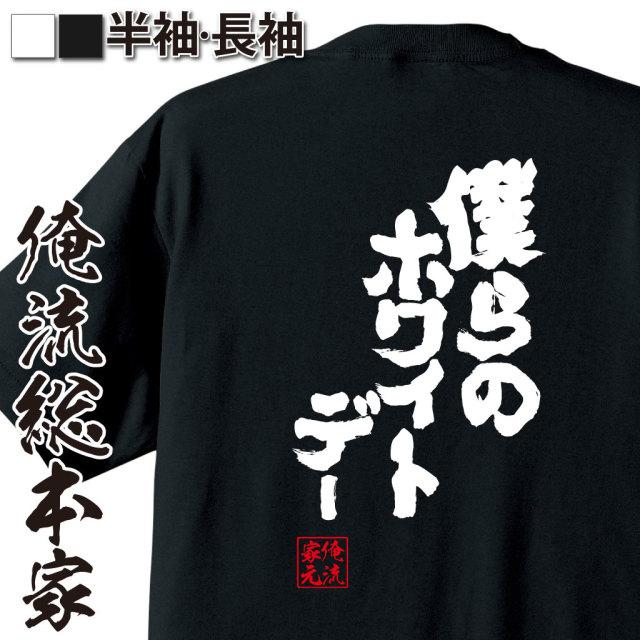 魂心Tシャツ【僕らのホワイトデー】