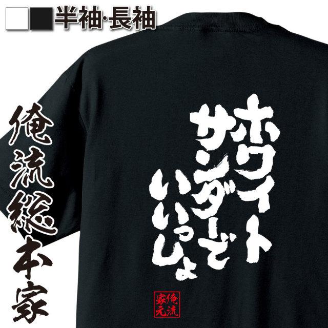 魂心Tシャツ【ホワイトサンダーでいいっしょ】