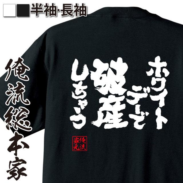 魂心Tシャツ【ホワイトデーで破産しちゃう】