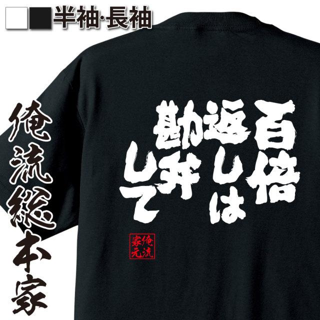 魂心Tシャツ【百倍返しは勘弁して】
