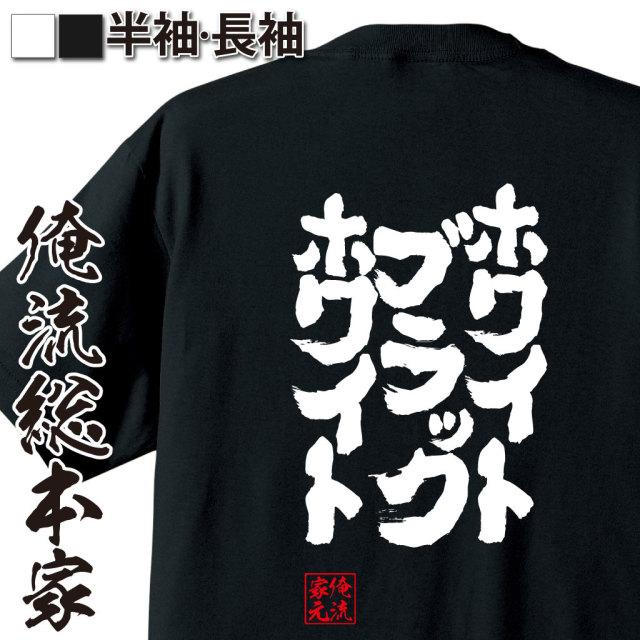 魂心Tシャツ【ホワイト ブラック ホワイト】