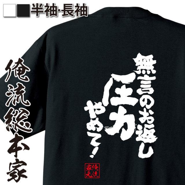 魂心Tシャツ【無言のお返し圧力やめて!】