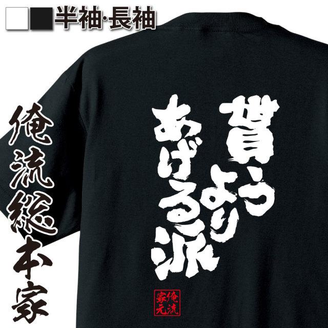 魂心Tシャツ【貰うより あげる派】