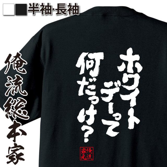 魂心Tシャツ【ホワイトデーって何だっけ?】