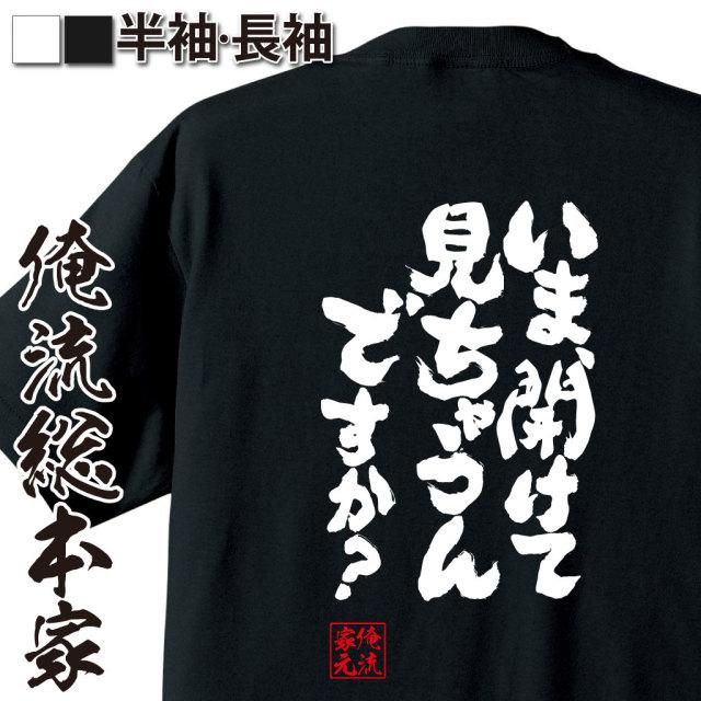 魂心Tシャツ【いま、開けてみちゃうんですか?】