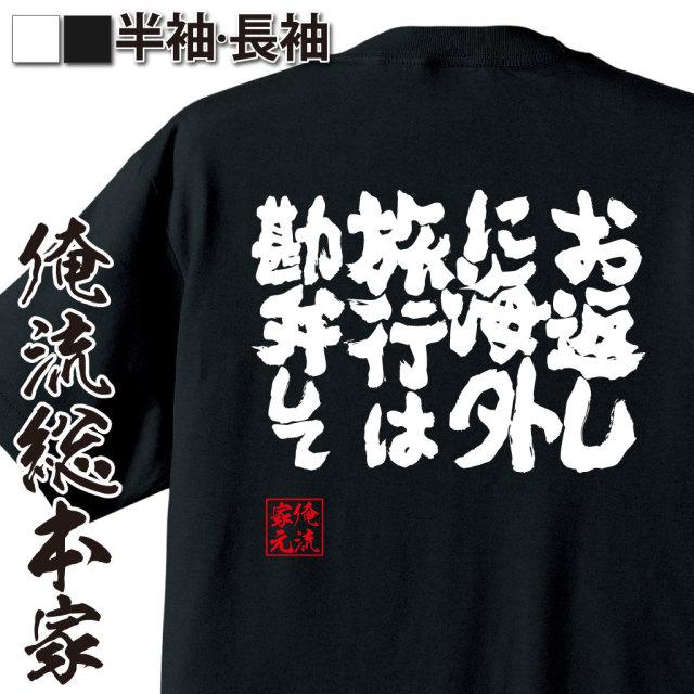 魂心Tシャツ【お返しに海外旅行は勘弁して】|オレ流文字
