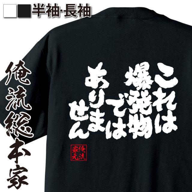 魂心Tシャツ【これは 爆発物では ありません】|オレ流文字
