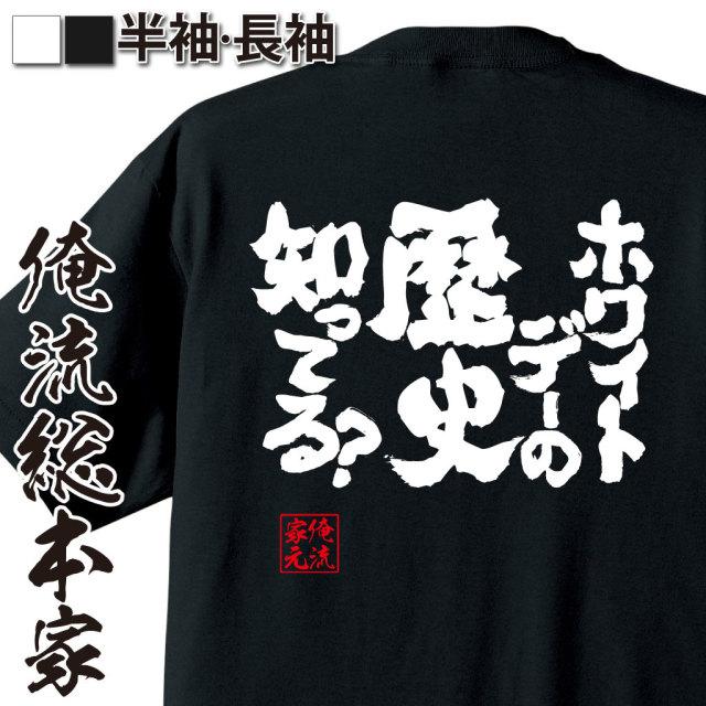 魂心Tシャツ【ホワイトデーの歴史知ってる?】|オレ流文字