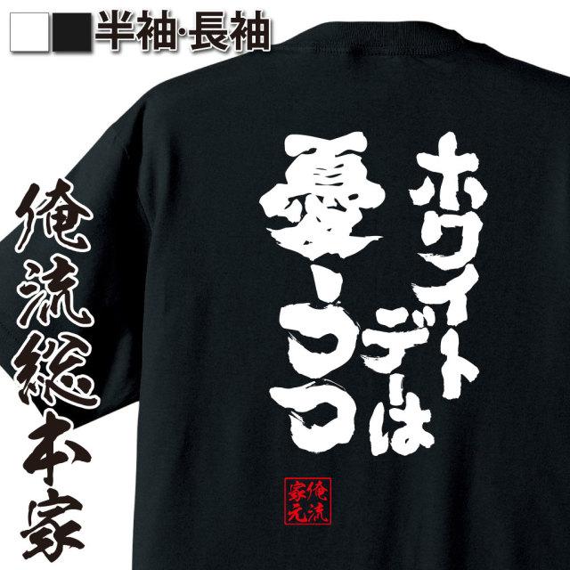 魂心Tシャツ【ホワイトデーは憂鬱】|オレ流文字