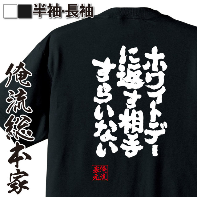 魂心Tシャツ【ホワイトデーに返す相手すらいない】|オレ流文字