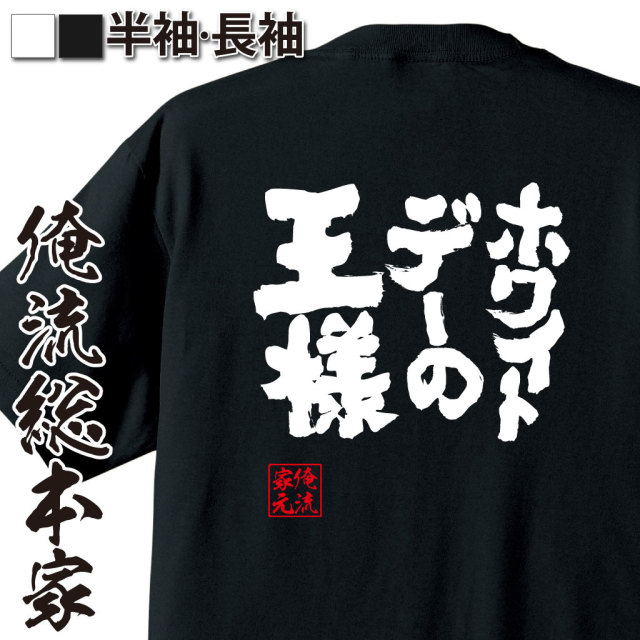 魂心Tシャツ【ホワイトデーの王様】|オレ流文字