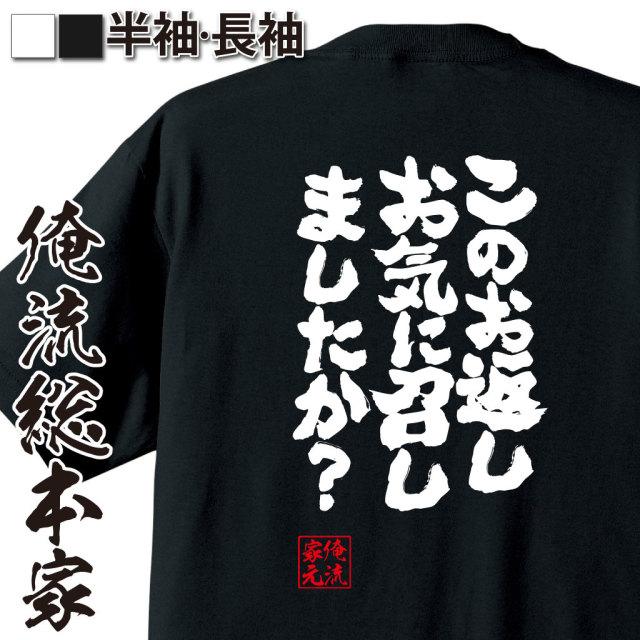魂心Tシャツ【このお返し お気に召しましたか?】|オレ流文字