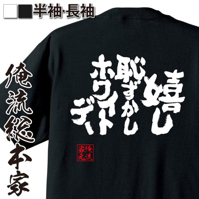 魂心Tシャツ【嬉し 恥ずかし ホワイトデー】|オレ流文字