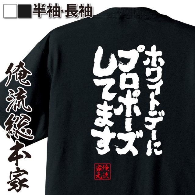 魂心Tシャツ【ホワイトデーにプロポーズします】|オレ流文字