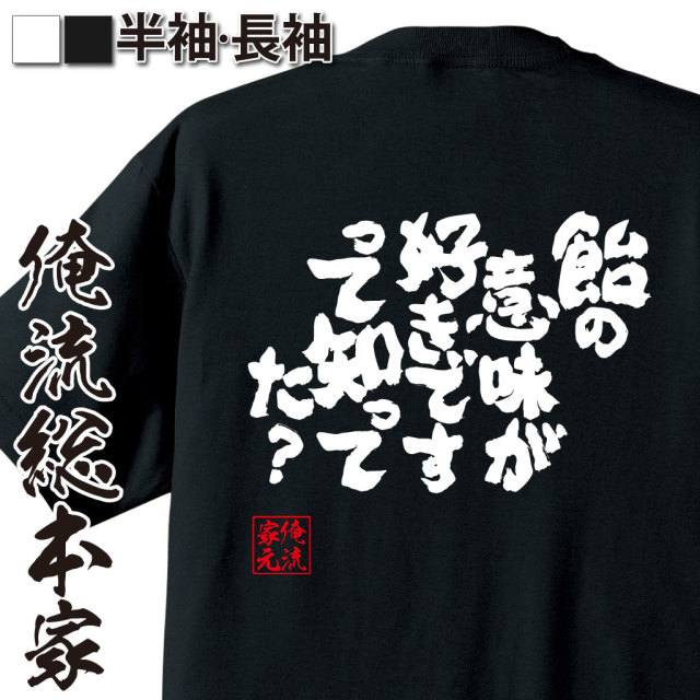 魂心Tシャツ【飴の意味が好きですって知ってた?】|オレ流文字