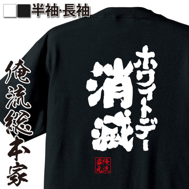 魂心Tシャツ【ホワイトデー消滅】|オレ流文字