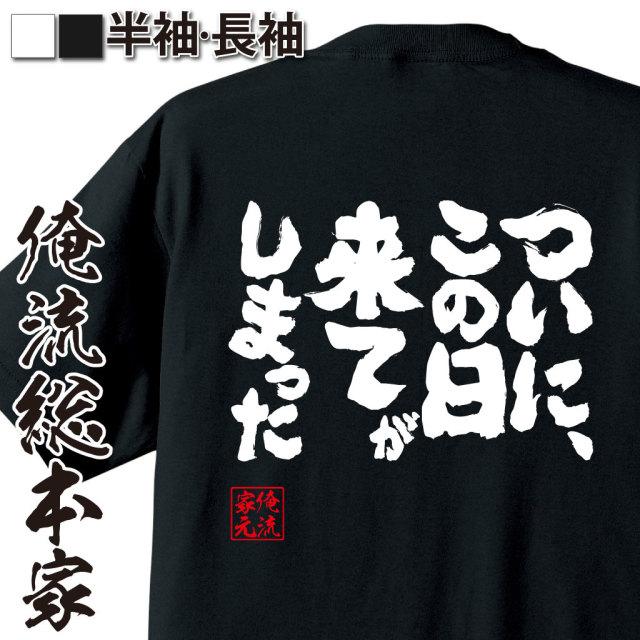 魂心Tシャツ【ついに この日が 来てしまった】|オレ流文字
