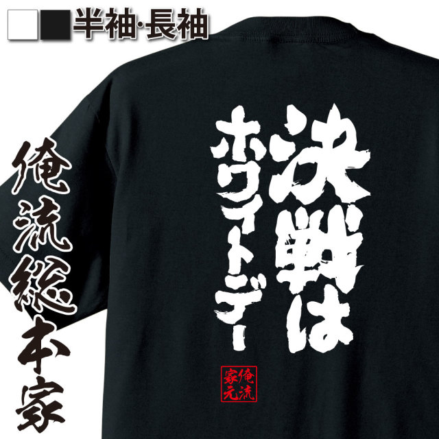 魂心Tシャツ【決戦はホワイトデー】|オレ流文字