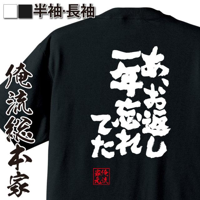 魂心Tシャツ【あ、お返し一年忘れてた】|オレ流文字
