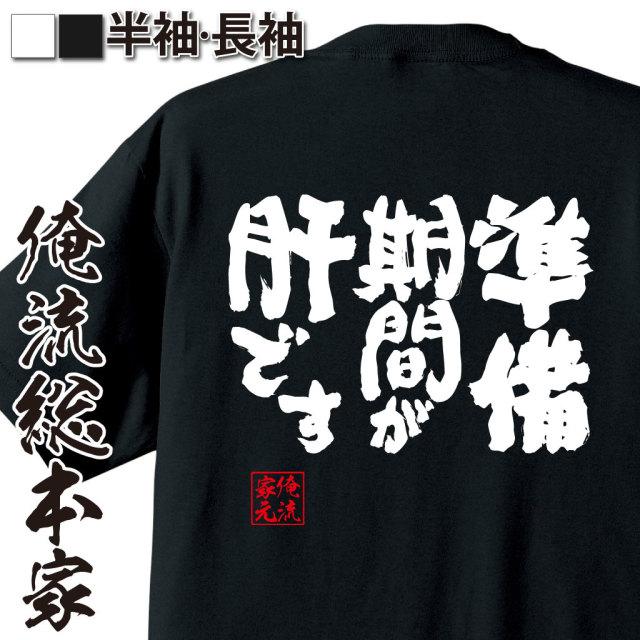 魂心Tシャツ【準備期間が肝です】|オレ流文字