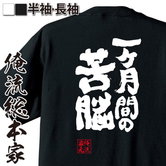 魂心Tシャツ【一ヶ月間の苦悩】|オレ流文字