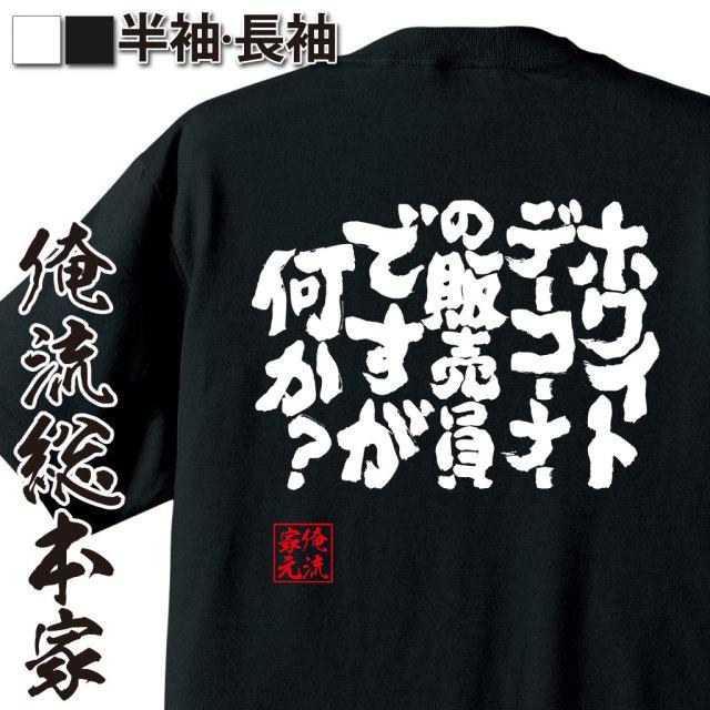 魂心Tシャツ【ホワイトデーコーナーの販売員ですが何か?】