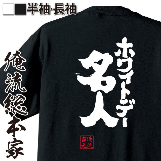魂心Tシャツ【ホワイトデー名人】