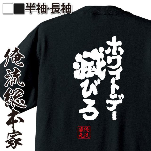 魂心Tシャツ【ホワイトデー滅びろ】