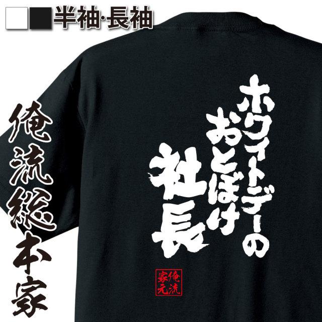 魂心Tシャツ【ホワイトデーのおとぼけ社長】