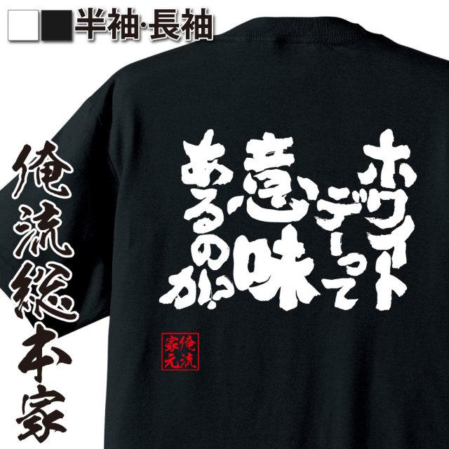 魂心Tシャツ【ホワイトデーって意味あるのか?】