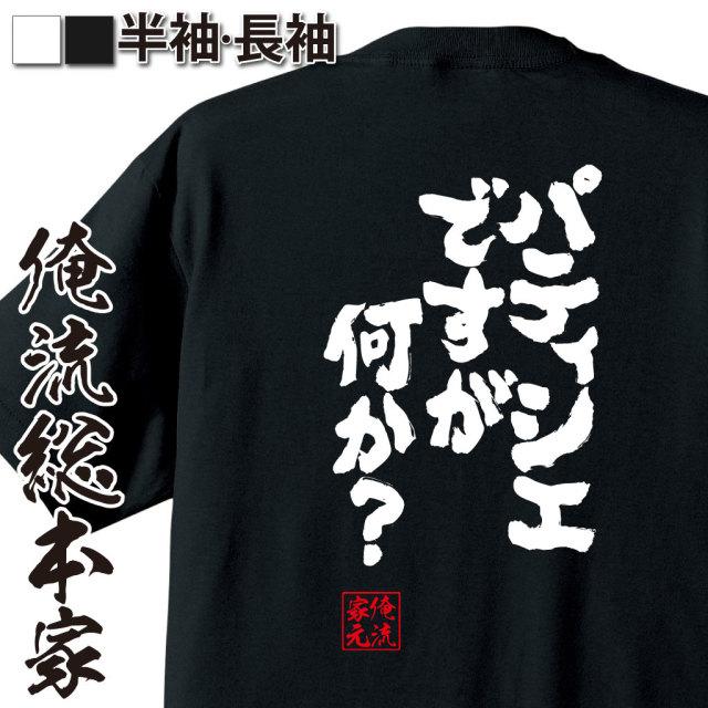 魂心Tシャツ【パティシエですが何か?】