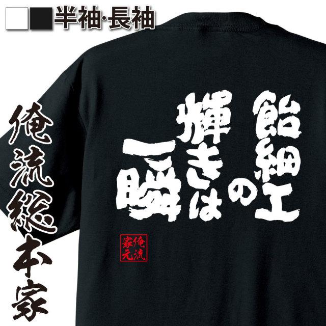 魂心Tシャツ【飴細工の輝きは一瞬】