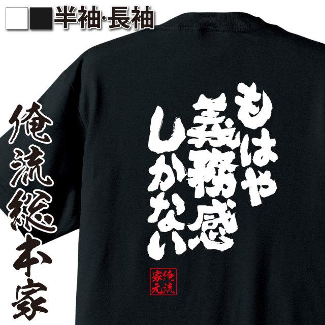 魂心Tシャツ【もはや義務感しかない】