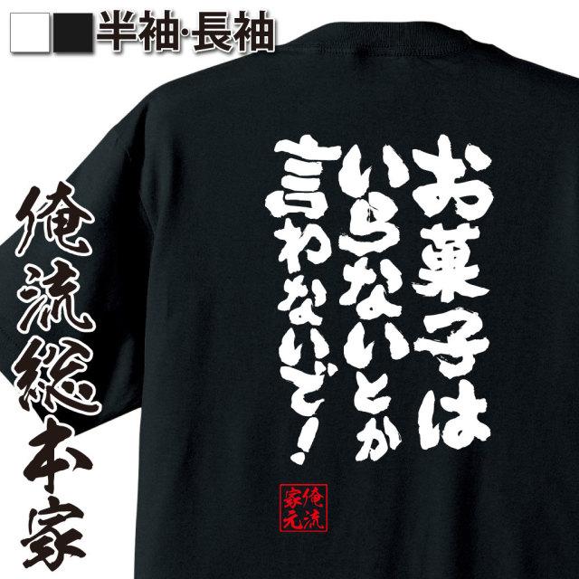 魂心Tシャツ【お菓子はいらないとか言わないで!】