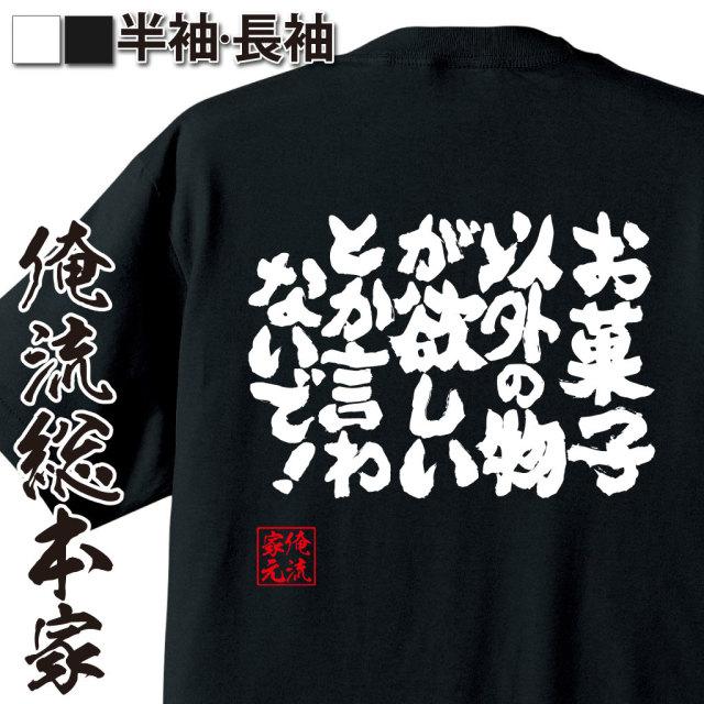 魂心Tシャツ【お菓子以外の物が欲しいとか言わないで!】